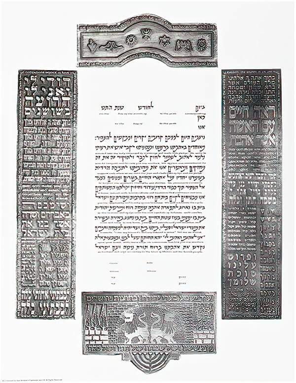 Ketubah by Gad Almaliah,Seven Blessings - Silver