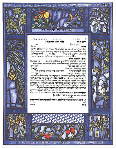 Ketubah by Ardyn Halter,Seven Species II