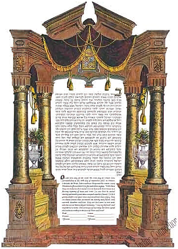 Ketubah by Simcha Back,Shaare Blatt