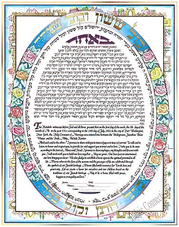Ketubah by Simcha Back,Skies of Jerusalem