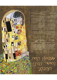 Ketubah by Stephanie Adler,The Kiss