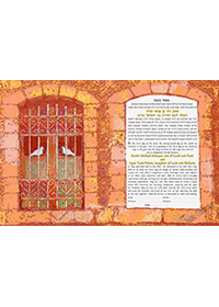 Ketubah by Sivia Katz,Two Doves at Home
