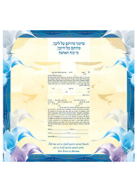 Ketubah by Ruth Rudin,United