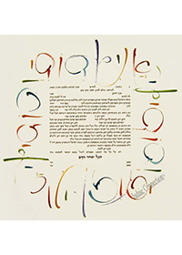 Ketubah by Izzy Pludwinski,Wildscript Square