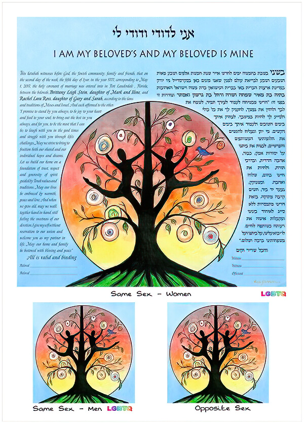 Ketubah by Linda S. Altshuler,With All My Heart