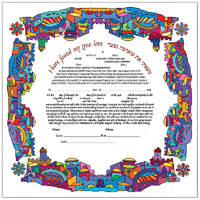Ketubah by Ruth Rudin,Zion