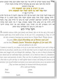 Text Only Ketubah Texts No Artwork